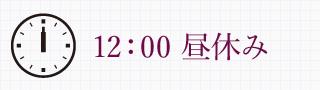 12:00 昼休み