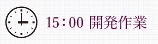 15:00 開発作業